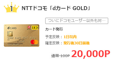 【モッピー】dカードGOLD発行で20000ポイント+14000円キャッシュバック案件!JALマイルにもANAマイルにもプリンスポイントにも!