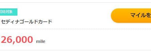 【すぐたま】セディナゴールドカード発行利用で13000円+6000円相当のポイント獲得案件をご紹介