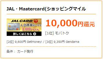 JGC修行に伴いJAL CLUB-Aカードを800円で発行!ポイントサイトのお得な利用方法