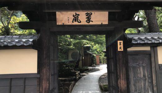 お盆の京都嵐山を堪能!高級ホテル「翠嵐 ラグジュアリーコレクションホテル 京都」宿泊記