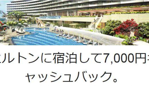 先着20000名様!ヒルトンホテルに宿泊して7000円(最大20%)キャッシュバックキャンペーン!日本のホテルも対象