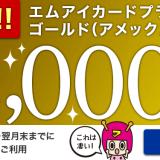 知っている人だけが得をしてる!1万円のクレジットカード発行で1泊30万円のザ・プリンス パークタワー東京のスイートルームに泊まる方法を解説