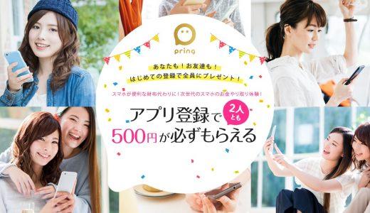 9月30日(日)までの登録で無料で600円の現金がもらえる現金送金アプリ「pring(プリン)」。最大で50,000円の現金を獲得