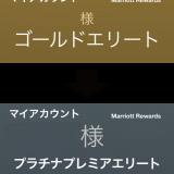 【超朗報】日本でもマリオットステータスチャレンジが再開!期間は実質4ヶ月でゴールド会員から一気にプラチナプレミアエリートに
