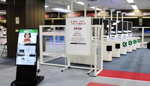 入出国手続き自動化が前進!パスポートのスタンプを集めている人は要注意