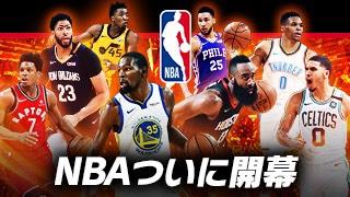 NBA 2018-19シーズンが開幕!グリズリーズと渡邊雄太が契約!マリオットポイントでカスタムラグジュアリースイートからの観戦が可能に