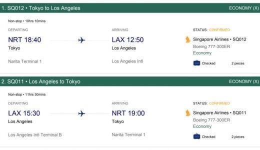 夫婦で1万円!シンガポール航空成田~ロサンゼルス直行便を発券!使えないマイルよりもどうマイルを使うかが鍵