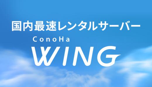 サーバーは命!ブログサーバーをmixhostからConoHa WINGに引越し!