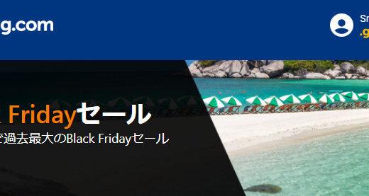 Booking.comのBlack Fridayの割引率は40%以上!さらに2000円のキャッシュバックもあり!ホテル探しで迷っている人はこのチャンスをお見逃しなく