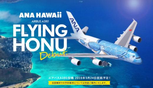 陸マイラーにとって良いのか悪いのかどっちなの?ANA 成田ーハワイ・ホノルル線エアバスA380が2019年5月24日から就航