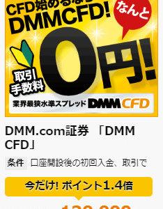げん玉月間!?超初心者向けCFD(FX)案件が高騰中!低リスクで12000円分のポイントを獲得