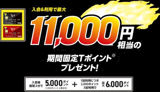今年もやってきた1年に1回の最大還元祭り!年会費無料のYahoo! JAPANカード発行で一撃21000円分のポイントを獲得する方法