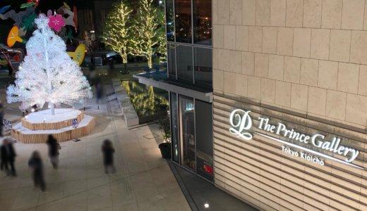 クリスマス時期にマリオット最上カテゴリー「ザ・プリンスギャラリー 東京紀尾井町ラグジュアリーコレクションホテル」に子連れで宿泊!マリオットプラチナ特典で優雅なステイに!