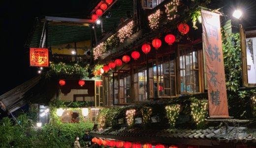 【子連れ旅行記】台北で一番観光客の多い九份(きゅうふん)へ!子連れは注意!期待しすぎないのがポイント