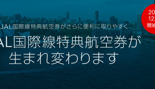 JAL国際線特典航空券が生まれ変わりました!悲報?朗報?気になる必要マイル数は?