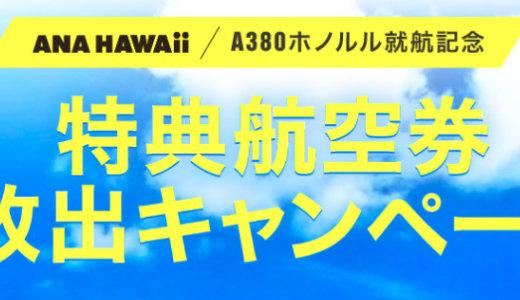 ANAマイラーに超朗報!マイルで憧れのハワイが現実に!ANA特典航空券大放出キャンペーン実施決定