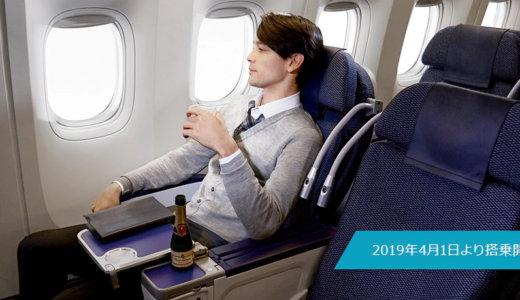 ANA初のプレミアムエコノミー座席の特典航空券予約がスタート!選択肢が増えることで取りづらさが緩和されるのか?