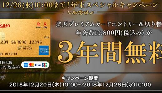 1日で終了か?楽天カード保持者に超朗報!年会費10800円の楽天プレミアムカードが3年間無料になる年末スペシャルキャンペーン