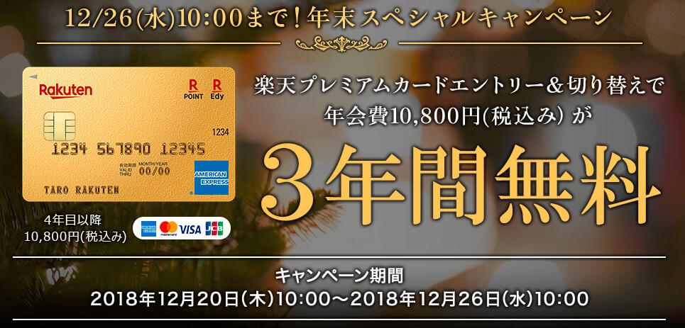 1日で終了か 楽天カード保持者に超朗報 年会費10800円の楽天
