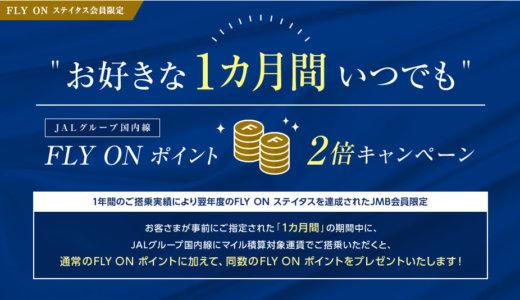 JAL国内線FOP2倍キャンペーンが2019年も継続!FOP修行未経験者、JGC回数修行組にとっての本当に知りたい情報とは?