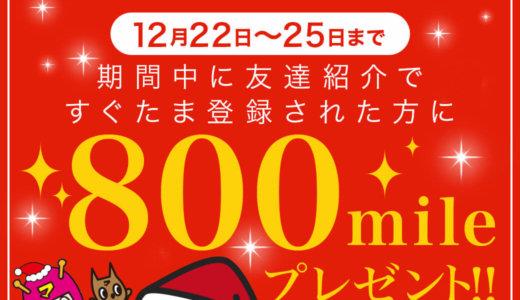 即時ポイント付与!期間限定クリスマスキャンペーン中の今が熱い!U-NEXT無料のお試し登録で2500円のお小遣い獲得!