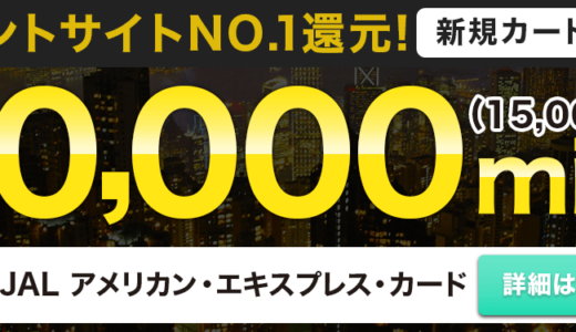 JALに乗っているのにJALカードを持っていない人はいませんか?JALアメックスカード発行で15000円分のポイント&最大16050マイル獲得案件をご紹介