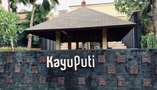 おすすめ!ザ セント レジス バリ リゾート内にある人気のバリ島高級レストラン Kayuputi(カユプティ)のコース料理をレビュー!