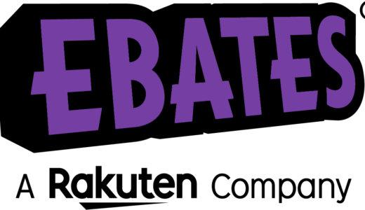 楽天の子会社でもあるアメリカ版キャッシュバックサイト「イーベイツ(Ebates)」が激熱!マリオットを含む世界各国のホテル予約で今なら10%の高還元キャッシュバック中