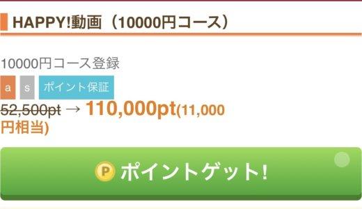 驚異の110%還元!5分で11000円分のポイントが獲得できるスマホ案件が激熱!新年のおすすめ案件をお見逃しなく
