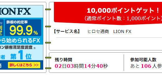 【人数限定】-30円程度の超低リスクFX案件でマイルが貯まる!一撃10,000ポイント獲得のヒロセ通商 LION FXが激熱