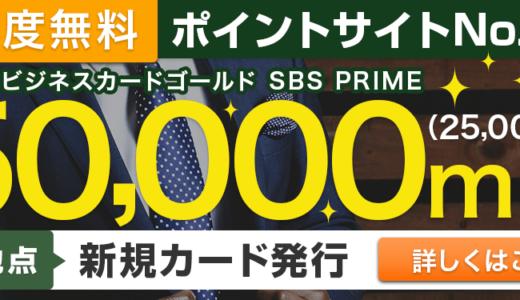 過去最高還元!年会費初年度無料のアプラスビジネスカードゴールドカード発行で25000円分のポイント獲得案件をご紹介