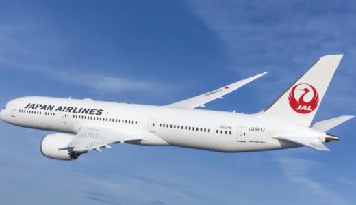 JAL国際線の予約開始日が330日前から360日前に大幅に変更!JALマイルでの特典航空券利用でも大きなメリットに