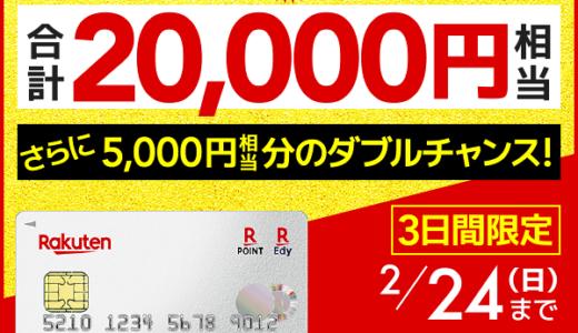ラスト3日間限定の大還元!年会費無料の楽天カード発行で20,000円分のポイント獲得!お得な楽天カード発行はラストチャンス