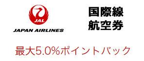 期間限定超大型キャンペーンが到来!楽天リーベイツでJAL国際線航空券が超絶お得な5%還元中!JALの航空券を購入するなら楽天リーベイツ経由一択