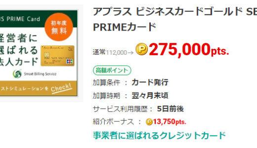 年会費初年度無料のアプラスビジネスカードゴールドが27500円還元と爆上げ中!初年度無料クレジットカードの還元率としては異常なほどの高還元