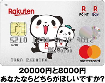 選択を間違えると大損!年会費無料の楽天カード発行で20,000円獲得か8000円獲得!選ぶならどちらがお得?