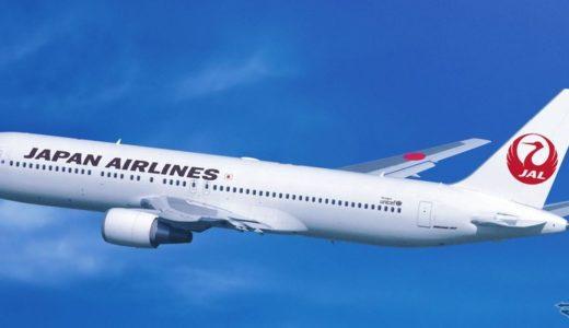 改善に備えよ!航空券の発券は4月1日からが勝負!格安旅行をするなら燃油代激減の2ヶ月間を見逃すな!
