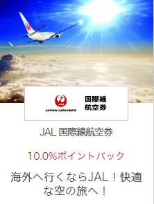 待望の楽天リーベイツ+楽天スーパーSALE連動企画がスタート!驚きのJAL国際線10%還元はまさしく今が買い!