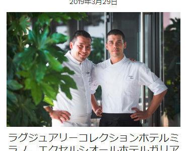 マリオットポイントで貴重な体験が出来るMarriott Bonvoy Moments(マリオット ボンヴォイ モーメンツ)で有名イタリアシェフによる直伝のクッキング&豪華ディナー体験が東京で初開催!まさかのお得に超少ポイント数で体験できるかも!?