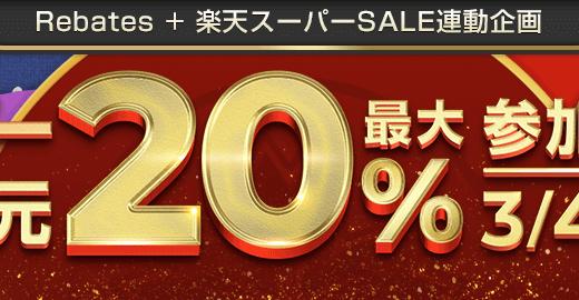楽天が激熱!JAL国際線が驚愕の10%還元!楽天リーベイツ+楽天スーパーセール連動企画の実施が決定
