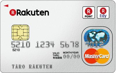 新年度のスタート!最初のクレジットカードを1枚作るなら年会費完全無料なのに12000円がもらえる楽天カードがおすすめ!12000円を獲得する方法とは?