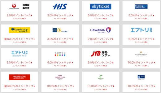 JAL国際線2%還元・IHGホテル10%還元・H.I.S.3%還元など旅行ストアが還元率アップ!楽天リーベイツの3日間限定キャンペーンは4月19日(金)23:59まで