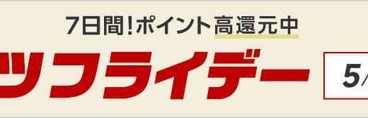 楽天キャンペーン!1ヶ月に1度の期間限定イベント「リーベイツフライデー」開催中!5月は1週間開催!