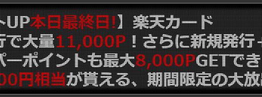 本日最終日の大還元!年会費永年無料の楽天カード発行で19,000円分のポイント獲得!まだ楽天カードを持っていない人は今が発行のチャンス