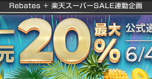 4半期に一度のビッグキャンペーン!楽天リーベイツ+楽天スーパーSALE連動企画がスタート!JAL国際線は10%還元!