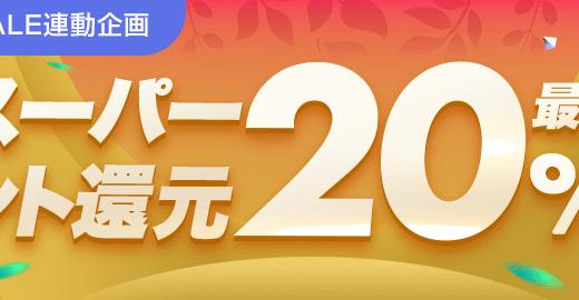 楽天スーパーポイント還元祭!楽天リーベイツ+楽天スーパーSALE連動企画がスタート!JAL国際線チケットは驚きの10%還元