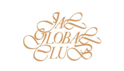 海外地区会員は改悪へ!JALグローバルクラブ自動更新の基準が2021年より変更