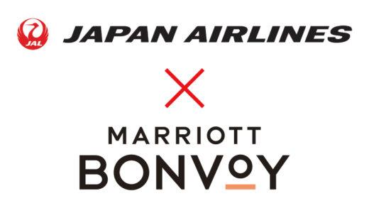 JAL ✕ Marriott Bonvoy ボーナスキャンペーンが熱い!ポイント移行でJALマイル10%増量中