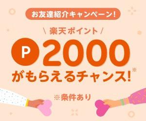 待望のビッグキャンペーン!2,000円分の楽天ポイントがもらえる楽天リーベイツお友達紹介キャンペーンが熱い