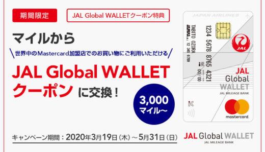 JALマイルの新しい使い道!JAL Global WALLETクーポンに期間限定で交換が可能に